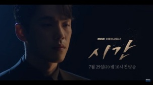 Time Korean Drama - Kim Jung Hyun