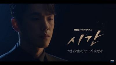 Time Korean Drama - Kim Jung Hyun
