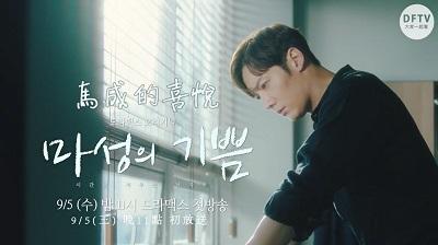 Devilish Joy Korean Drama - Choi Jin Hyuk