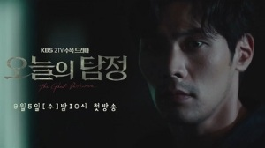 The Ghost Detective Korean Drama - Daniel Choi