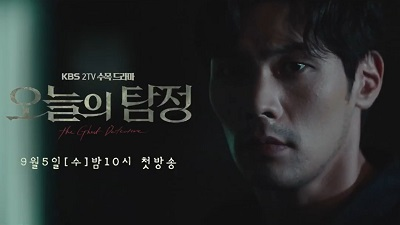 The Ghost Detective Korean Drama - Daniel Choi