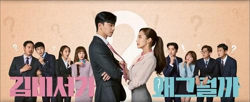 What's Wrong With Secretary Kim Korean Drama - Park Seo Joon, Park Min Young, Lee Yoo Joon, Kim Jung Woon, Kim Ye Won, Hwang Bo Ra, Hwang Chan Sung, Pyo Ye Jin, Kang Ki Young, Kang Hong Suk