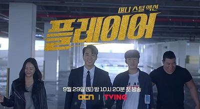Player Korean Drama - Song Seung Heon, Krystal, Lee Shi Eon