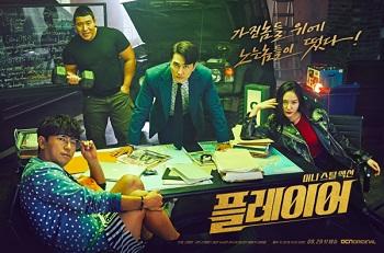 Player Korean Drama - Song Seung Heon and Krystal