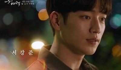 The Third Charm Korean Dram - Seo Kang Joon