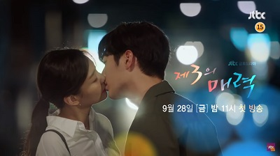 The Third Charm Korean Drama - Seo Kang Joon and Esom