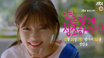 Clean With Passion For Now Korean Drama - Kim Yoo Jung