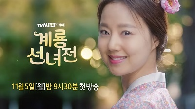 Mama Fairy and the Woodcutter Korean Drama - Moon Chae Won