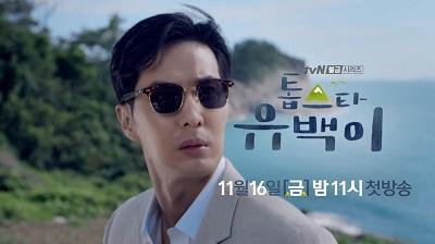 Top Star Yoo Baek Korean Drama - Kim Ji Suk