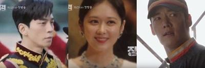 An Empress' Dignity Korean Drama - Shin Sung Rok, Jang Na Ra, Choi Jin Hyuk
