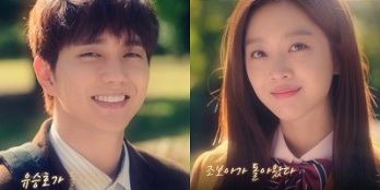 My Strange Hero Korean Drama - Yoo Seung Ho and Jo Bo Ah