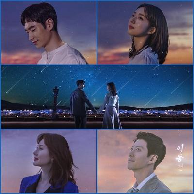 Where Stars Land Korean Drama - Lee Je Hoon, Chae Soo Bin, Kim Ji Soo, Lee Dong Gun