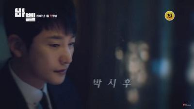Babel Korean Drama - Park Shi Hoo