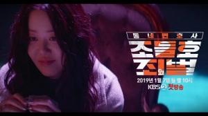 Neighborhood Lawyer Jo Deul Ho 2 Korean Drama - Go Hyun Jung