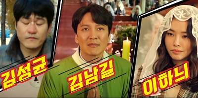 Hot Blooded Priest Korean Drama - Kim Nam Gil, Kim Sung Kyun, Honey Lee