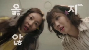 Spring Must Be Coming Korean Drama - Lee Yoo Ri and Uhm Ji Won