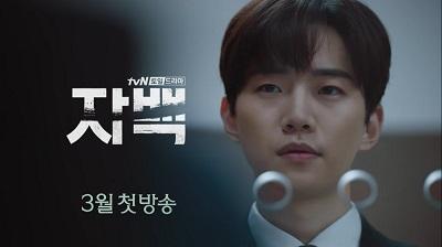 Confession Korean Drama - Junho