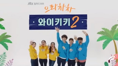 Eulachacha Waikiki 2 Korean Drama - Lee Yi Kyung, Kim Sun Ho, Shin Hyun Soo, Ahn So Hee, Kim Ye Won, Moon Ga Young