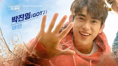 He is Psychometric Korean Drama - Jinyoung