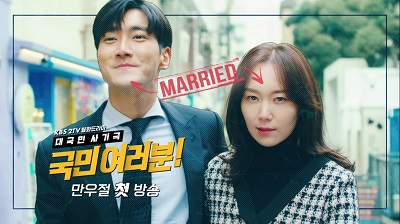 Dear Citizens Korean Drama - Choi Siwon and Lee Yoo Young