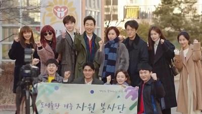 Romance is a Bonus Book Korean Drama - Lee Jong Suk, Lee Na Young, Jung Yoo Jin, Kim Sun Young, Kang Ki Doong, Park Kyu Young, Bong Ji Hong, Kim Tae Woo, Kim Yoo Mi