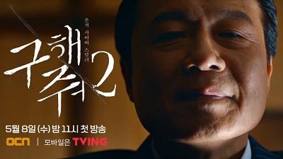 Save Me 2 Korean Drama - Chun Ho Jin