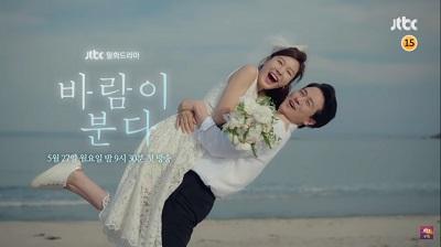 The Wind Blows Korean Drama - Kam Woo Sung and Kim Ha Neul