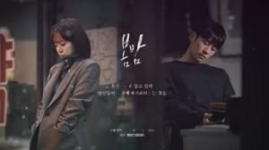 Spring Night Korean Drama - Jung Hae In and Han Jin Min