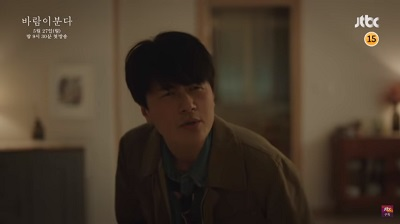The Wind Blows Korean Drama - Kam Woo Sung