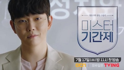 Class of Lies Korean Drama - Yoon Kyun Sang