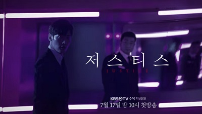 Justice Korean Drama - Choi Jin Hyuk and Son Hyun Joo