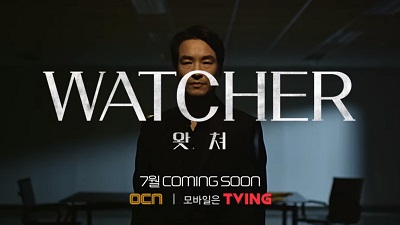Watcher Korean Drama - Han Suk Kyu