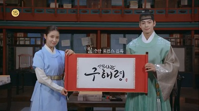 Rookie Historian Goo Hae Ryung Koran Drama - Cha Eun Woo and Shin Se Kyung