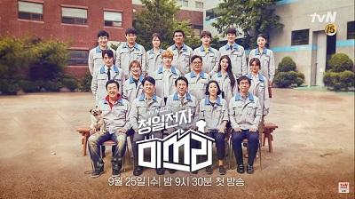 Miss Lee Korean Drama - Hyeri