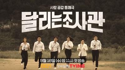 Running Investigators Korean Drama - Lee Yo Won and Choi Gwi Ha