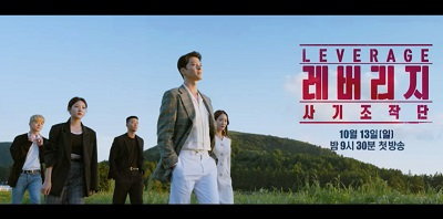 Leverage Korean Drama - Lee Dong Gun, Jeon Hye Bin, Kim Sae Ron, Yeo Hoe Hyun, Kim Kwon