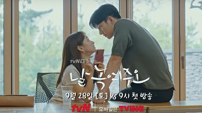 Melting Me Softly Korean Drama - Ji Chang Wook and Won Jin Ah