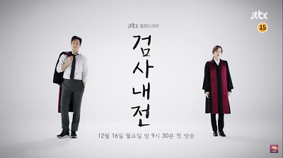 War of Prosecutors Korean Drama - Lee Seon Kyun and Jung Ryeo Won