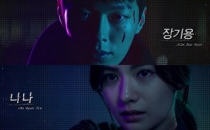 Kill It Korean Drama - Jang Ki Yong and Nana