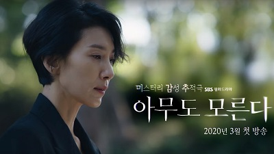 Nobody Knows Korean Drama - Kim Seo Hyung