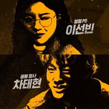 Team Bulldog Off-Duty Investigation Korean Drama - Cha Tae Hyun and Lee Sun Bin