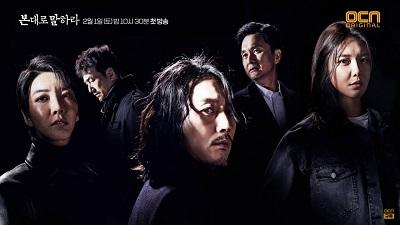 Tell Me What You Saw Korean Drama - Jang Hyuk and Sooyoung