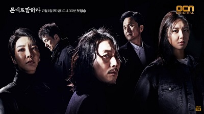 Tell Me What You Saw Korean Drama - Jang Hyuk and Sooyoung