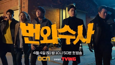 Team Bulldog Off-Duty Investigation Korean Drama - Cha Tae Hyun and Lee Sun Bin