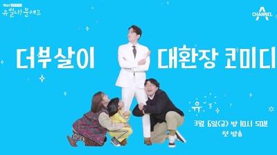 Unique! Chef Moon Korean Drama - Eric and Go Won Hee