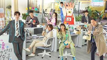 Kkondae Intern Korean Drama - Park Hae Jin and Kim Eung Soo