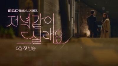 Shall We Eat Dinner Together Korean Drama - Song Seung Heon and Seo Ji Hye
