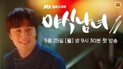 Sweet Munchies Korean Drama - Jung Il Woo
