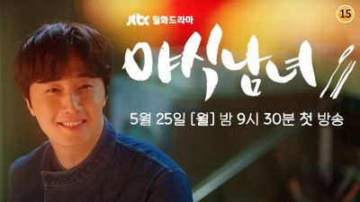 Sweet Munchies Korean Drama - Jung Il Woo