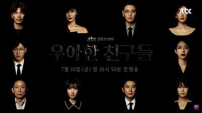 Graceful Friends Korean Drama - Yoo Joon Sang and Song Yoon Ah